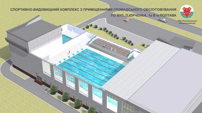 102 млн грн виділять на добудову спорткомплексу в Полтаві