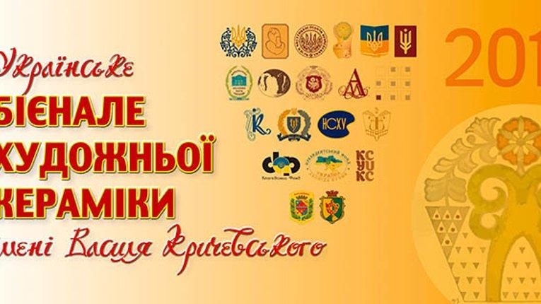105 робіт представлять на дебютному бієнале художньої кераміки в Опішному