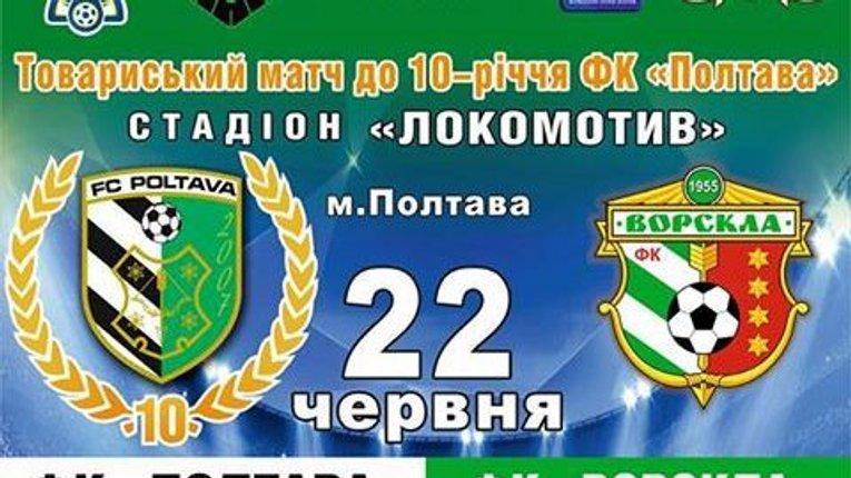 «Ворскла» та «Полтава» зіграють у довгоочікуваному дербі