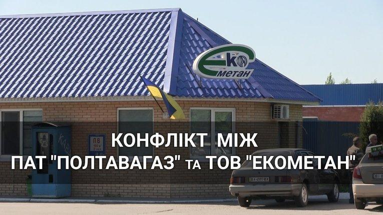 ТОВ «Екометан» вкрало газу на майже 4 млн грн і має відшкодувати завдані збитки – «Полтавагаз»