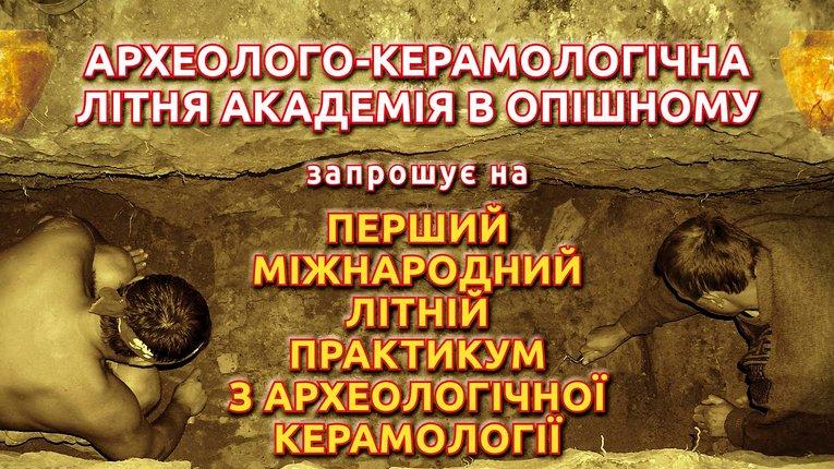 І міжнародний практикум з археологічної керамології  стартував на Полтавщині