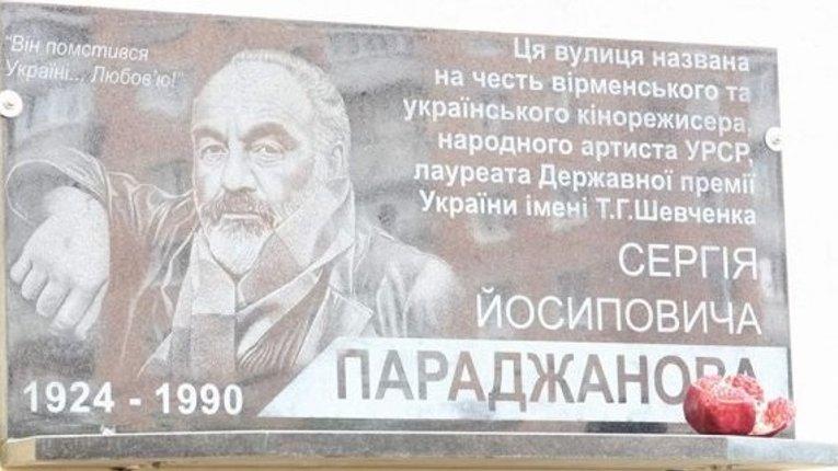 Меморіал відомому кінорежисерові Параджанову відкрили у Полтаві