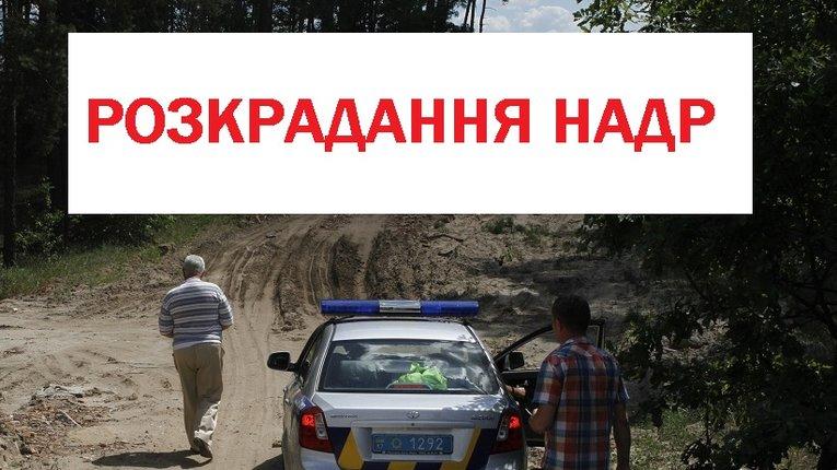 Великі крадіжки піску в Полтавському районі продовжуються під наглядом правоохоронців