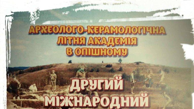 В Опішному завершився Міжнародний літній практикум з археологічної керамології