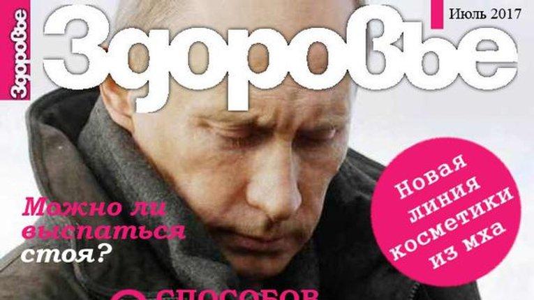 ЗМІ посмішили серією фотожаб про Путіна і «встающую с колен Россию»