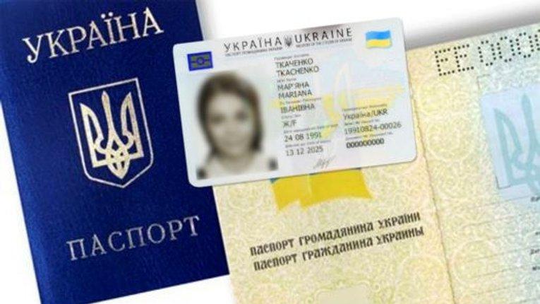 Власникам ID-паспортів відмовляють у послугах