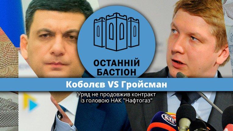 """Коболєв VS Гройсман. Уряд не продовжив контракт із головою НАК """"Нафтогаз"""""""