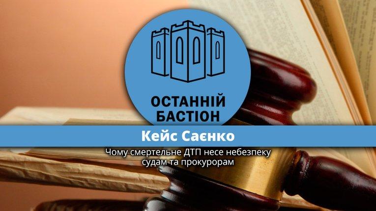 Кейс Саєнко: чому смертельне ДТП несе небезпеку судам та прокурорам