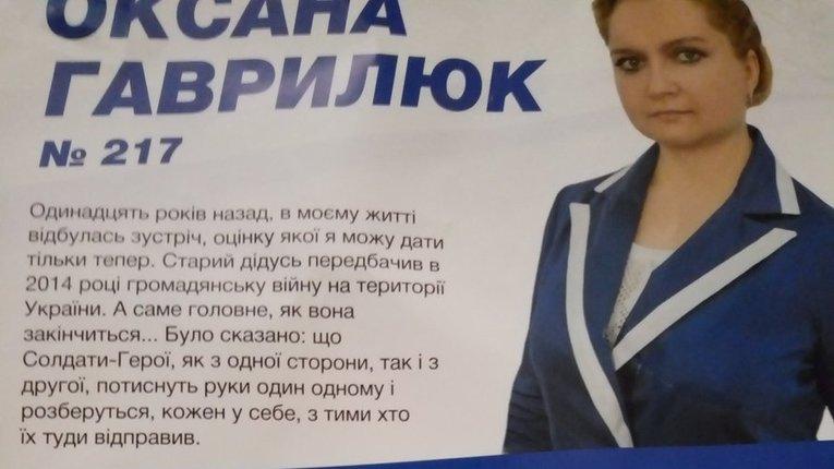 Хроніки реваншу: кандидат від «ОпПи» називає терористів ДНР-ЛНР «Солдатами-Героями»