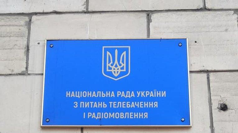 «NewsOne» не місце в Україні! В Києві проходять акція протесту та засідання Нацради з питань телебачення і радіомовлення (фото)