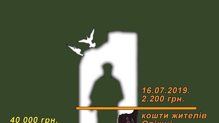 Пам'ятник учасникам бойових дій на Сході з'явиться в Опішні