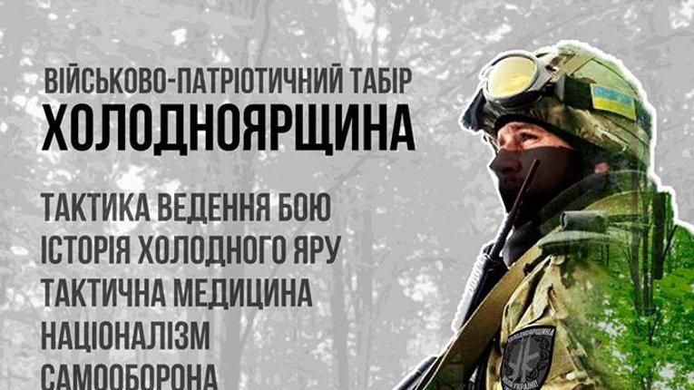 Полтавську молодь запрошують відвідати Холодний Яр на Черкащині