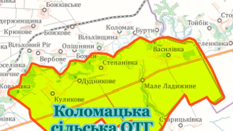 Мешканці Старицьківки об'єднуються з Коломацькою громадою