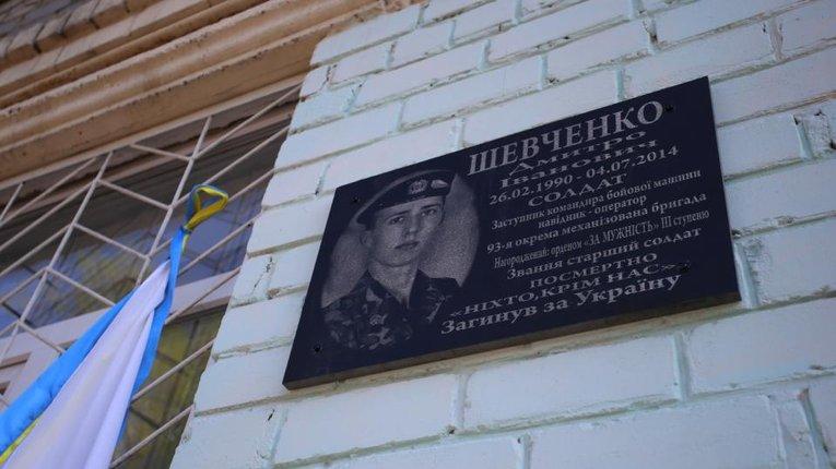 Меморіальні дошки полеглим Героям України відновили у Кременчуці