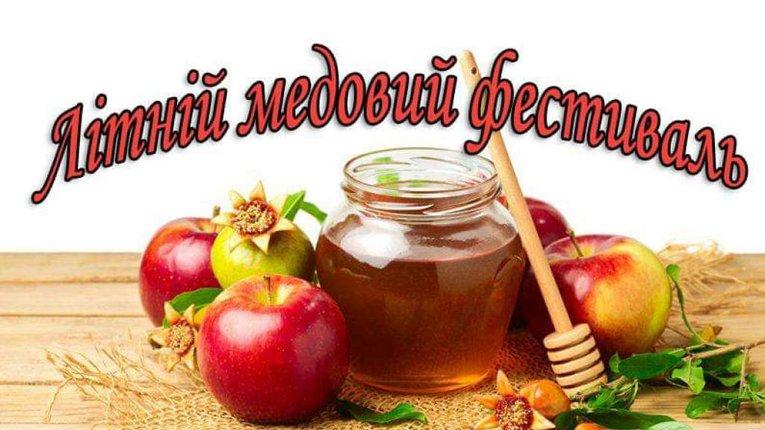 «Медова естафета»: на Полтавщині пройде ще один «солодкий фестиваль»