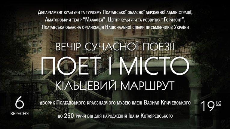 Ювілей Івана Котляревського відзначать поетичним заходом