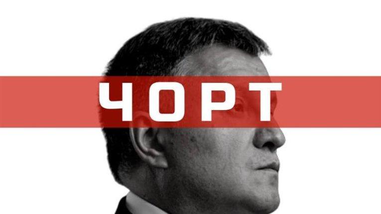 «Аваков має піти назавжди!» – українців скликають на акцію протесту в Києві