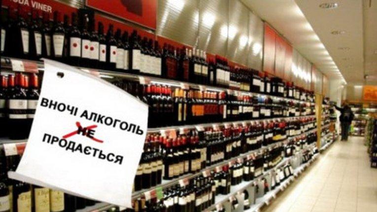 У Глобиному планують заборонити продаж алкоголю у нічний час