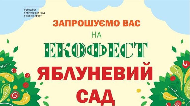 На Полтавщині відбудеться яблуневий екофестиваль
