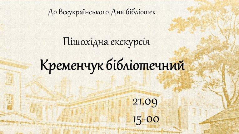 Бібліотекарі Кременчука кличуть містян на пішу екскурсію