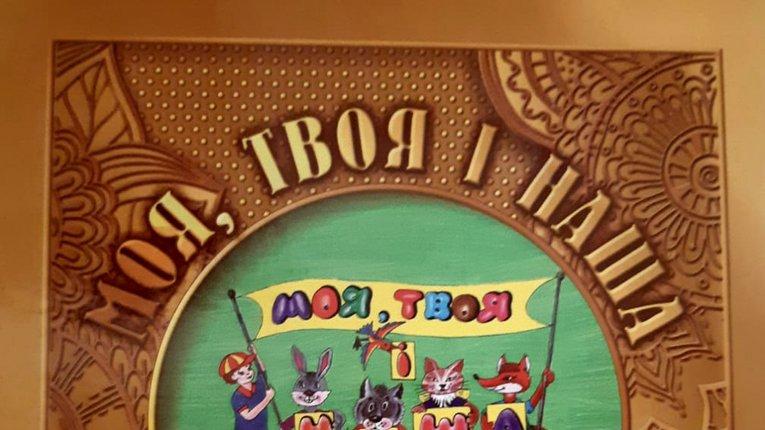 У Гребінці школярі видали власну книгу дитячих казок