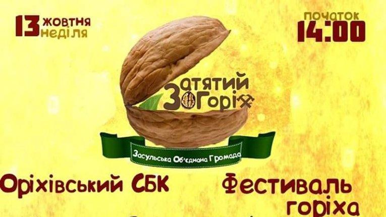 Засульська громада запрошує на «Фестиваль горіха»