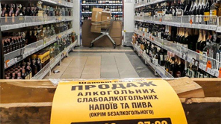 У Нових Санжарах заборонили нічний продаж алкоголю