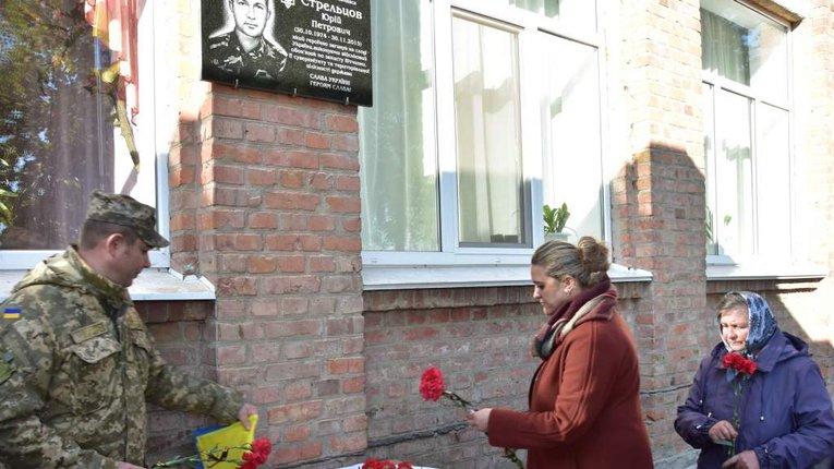 У Пирятині відкрили меморіальну дошку полеглому на Донбасі земляку