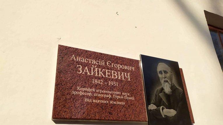 На Полтавщині відкрили меморіальну дошку видатному агроному