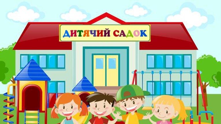 Мешканці Огнівки та Садів-2 скаржаться на перевантаженість закладів для дошкільнят