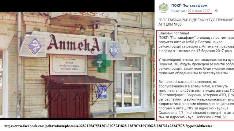 Аудит ПОКП «Полтавафарм». Хто відповість за борги?