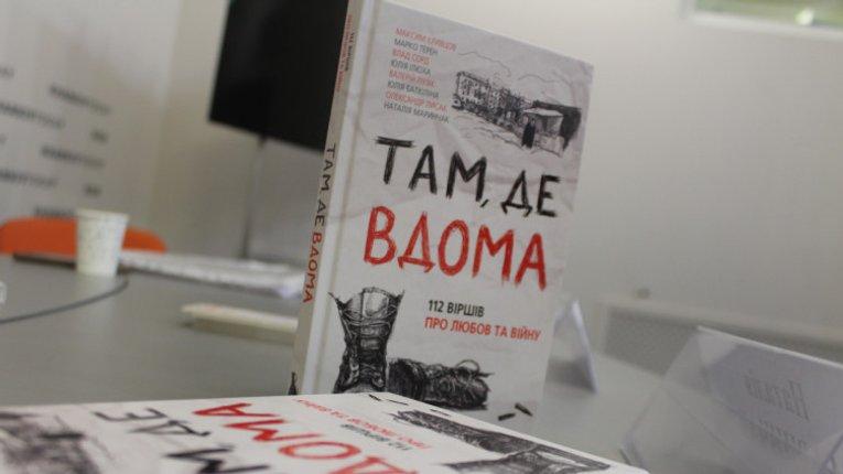 Харківські поетеси презентували у Полтаві мультимедійний проєкт про війну