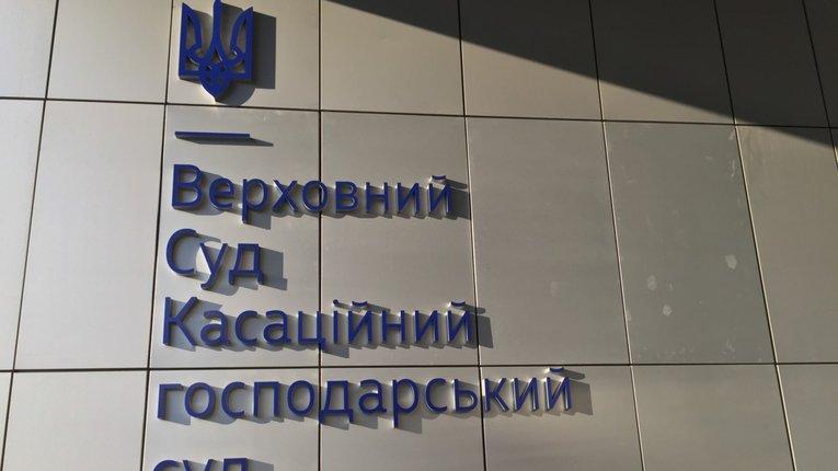 Судді Касаційного господарського суду на трьох мають 11 млн грн статків і 6 квартир