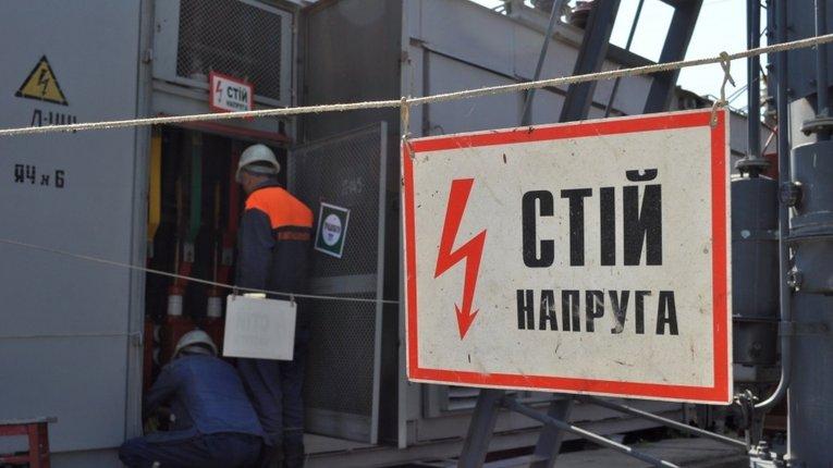 Міська влада попереджає мешканців Кременчука про тимчасові знеструмлення