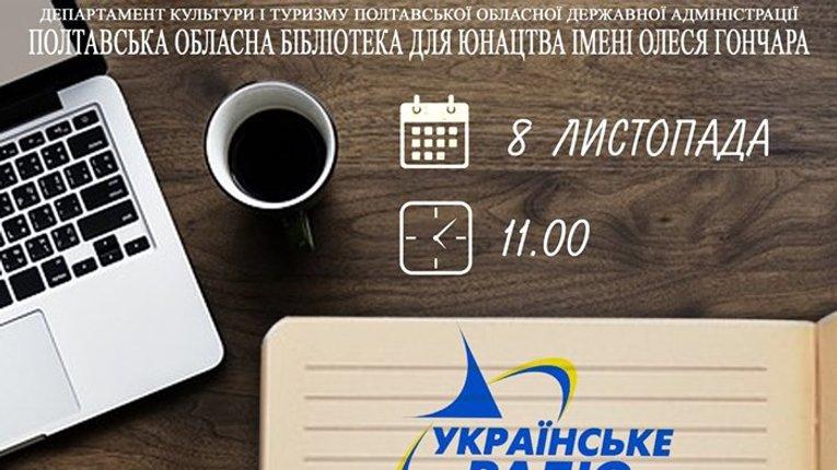 Полтавців запрошують долучитися до Всеукраїнського диктанту єдності