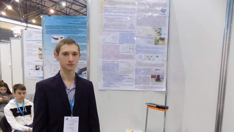 Школяр з Пирятина — один з переможців Всеукраїнської науково-практичної виставки