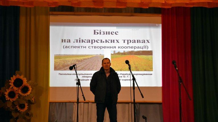 Про організацію бізнесу у сфері лікарських трав розповіли мешканцям Засулля на Полтавщині