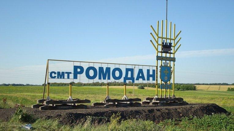 Оголошено вибори до новосформованої Ромоданівської громади
