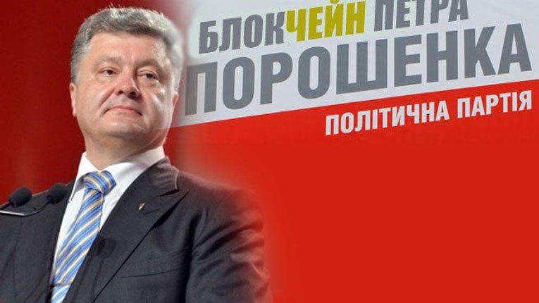 Нардепи від БПП задекларували біткоїни на суму більше 210 000 000 гривень