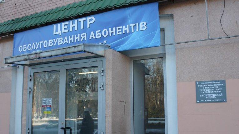 «Ідіть до законотворців» – у «Полтавагазі» відповіли споживачам на примусове встановлення загальнобудинкових лічильників