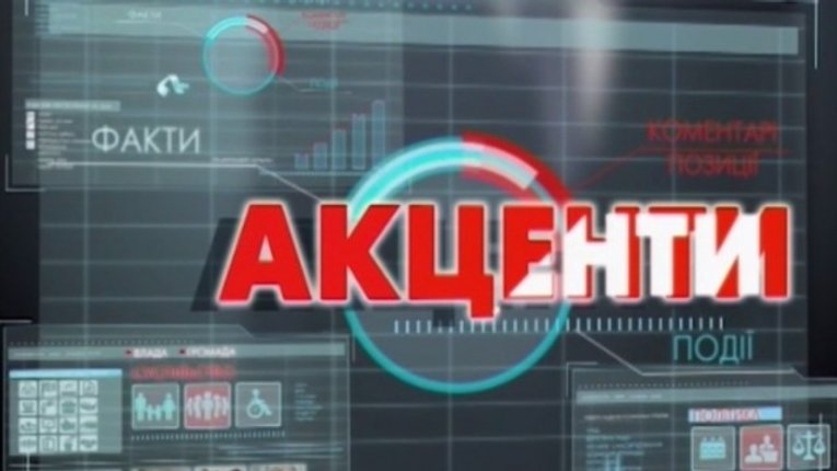 Геннадій Сікалов розкриє, хто стоїть за розкраданням надр в передачі «Акценти» сьогодні