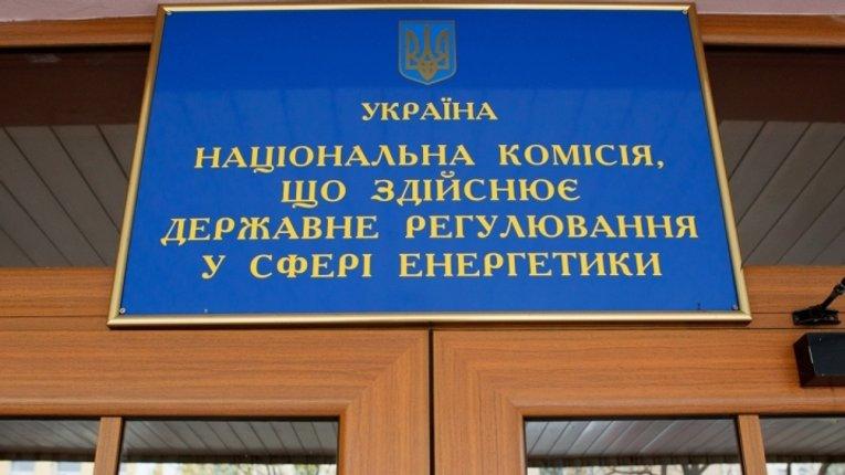 Набув чинності закон, згідно з яким Президент тимчасово призначатиме членів НКРЕКП