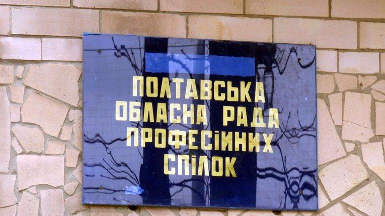 Соціальний діалог по-полтавськи