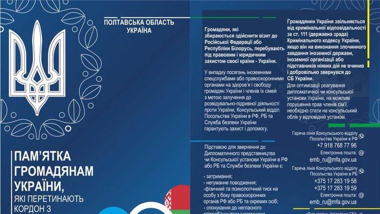 Пам'ятка громадянам України, які перетинають кордон з Російською Федерацією або Республікою Білорусь