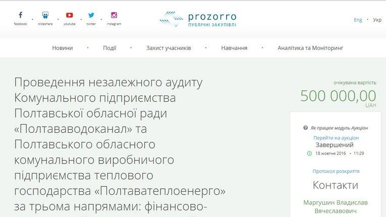 Аудиторська афера Полтавської ОДА. Продовження