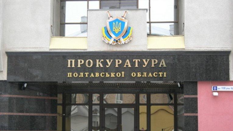 Недореформована полтавська прокуратура почала боротися з поліцією