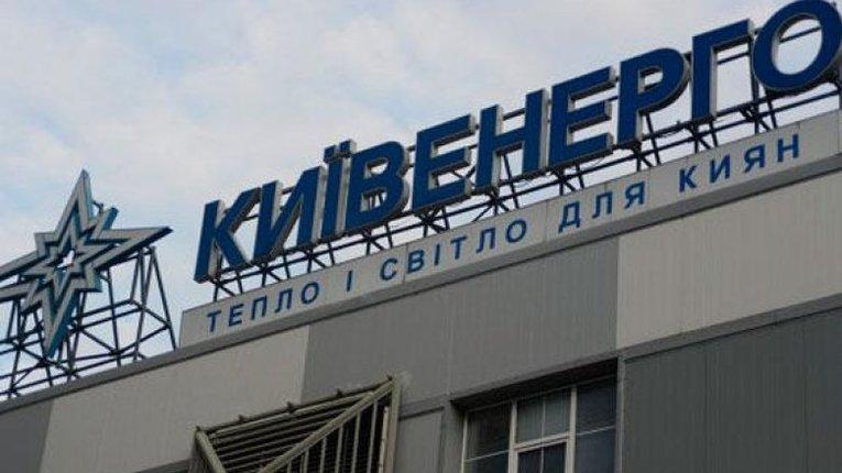 Посилюються протести проти тарифного свавілля «Київенерго»