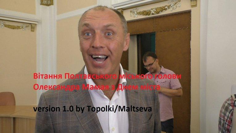 «Найкраще – десь попереду» – Полтавський голова Мамай привітав містян