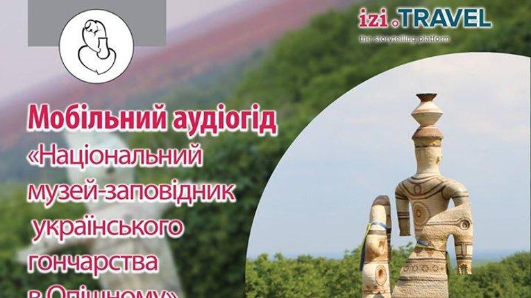 Музей гончарства в Опішному тепер можна відвідати онлайн через смартфон
