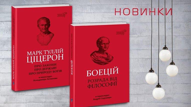 Книжні новинки «Апріорі»
